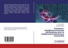 Обложка Клинико-морфологические механизмы роста нейроэпителиальных опухолей