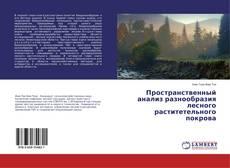 Bookcover of Пространственный анализ разнообразия лесного раститетельного покрова
