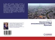 Неологизмы и окказионализмы в СМИ Франции kitap kapağı