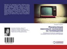 Обложка Манипуляция массовым сознанием на телевидении