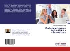 Bookcover of Информационные технологии в образовании