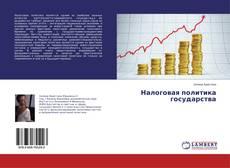 Portada del libro de Налоговая политика государства