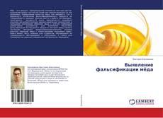 Bookcover of Выявление фальсификации мёда