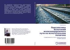 Buchcover von Перспективы испытаний железнодорожного пути на испытательном полигоне