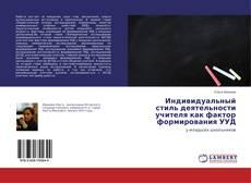 Bookcover of Индивидуальный стиль деятельности учителя как фактор формирования УУД