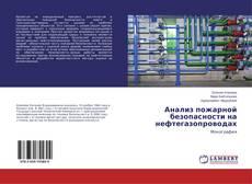 Bookcover of Анализ пожарной безопасности на нефтегазопроводах