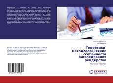 Bookcover of Теоретико-методологические особенности расследования рейдерства