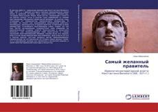 Bookcover of Самый желанный правитель