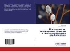 Обложка Преэклампсия: современные подходы к прогнозированию и профилактике