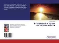 "Bookcover of Психологизм А. Грина. ""Бегущая по волнам"""