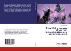Обложка Язык UML и основы объектно-ориентированного проектирования
