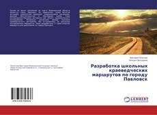 Couverture de Разработка школьных краеведческих маршрутов по городу Павловск