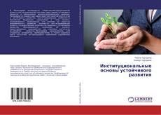 Обложка Институциональные основы устойчивого развития