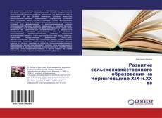 Обложка Развитие сельскохозяйственного образования на Черниговщине ХІХ-н.ХХ вв