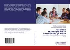 Обложка Развитие адаптационного потенциала учителя