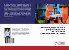 Bookcover of Влияние деформации фибробластов на метаболизм гликозаминогликанов