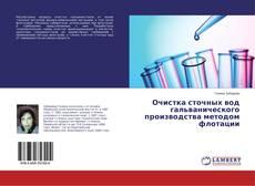 Bookcover of Очистка сточных вод гальванического производства методом флотации