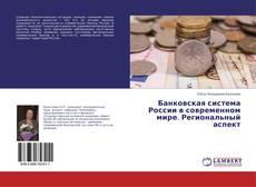 Borítókép a  Банковская система России в современном мире. Региональный аспект - hoz