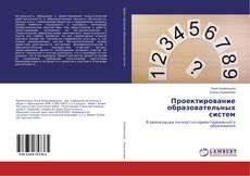 Bookcover of Проектирование образовательных систем