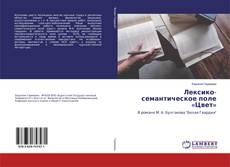 Buchcover von Лексико-семантическое поле «Цвет»