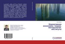 Bookcover of Нормативная экономика: теория, методология, институты