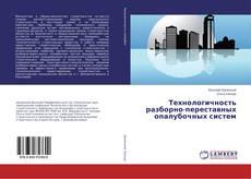 Технологичность разборно-переставных опалубочных систем kitap kapağı