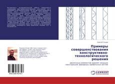 Couverture de Примеры совершенствования конструктивно-технологического решения