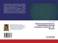 Обложка Трансцендентально-герменевтический подход к языку К. - О. Апеля