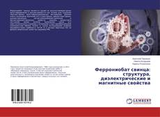 Обложка Феррониобат свинца: структура, диэлектрические и магнитные свойства