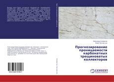 Copertina di Прогнозирование проницаемости карбонатных трещиноватых коллекторов