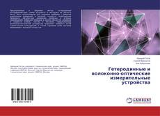 Гетеродинные и волоконно-оптические измерительные устройства kitap kapağı
