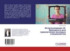 Copertina di Использование HR-брендинга для привлечения молодых специалистов