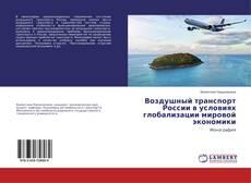 Обложка Воздушный транспорт России в условиях глобализации мировой экономики