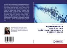 Bookcover of Характеристики гласного под побочным ударением в русском языке
