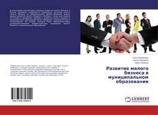 Bookcover of Развитие малого бизнеса в муниципальном образовании