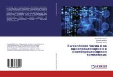 Bookcover of Вычисление числа е на однопроцессорном и многопроцессорном комплексах