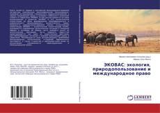 Bookcover of ЭКОВАС: экология, природопользование и международное право