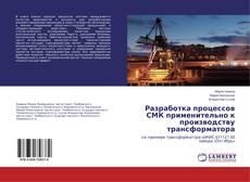 Bookcover of Разработка процессов СМК применительно к производству трансформатора