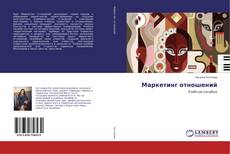 Bookcover of Маркетинг отношений