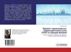 Buchcover von Проект транспортно-пересадочного узла (ТПУ) в городе Казани