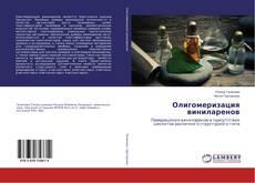Олигомеризация виниларенов kitap kapağı