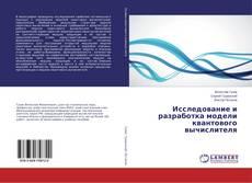 Обложка Исследование и разработка модели квантового вычислителя
