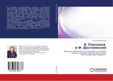 Bookcover of А. Платонов и Ф. Достоевский