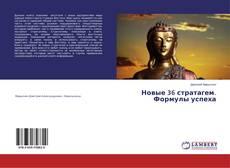 Bookcover of Новые 36 стратагем. Формулы успеха