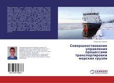 Bookcover of Совершенствование управления процессами транспортировки морских грузов