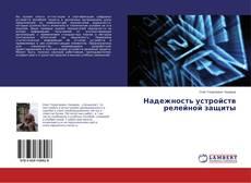 Обложка Надежность устройств релейной защиты
