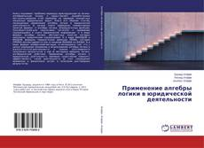 Copertina di Применение алгебры логики в юридической деятельности