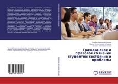 Bookcover of Гражданское и правовое сознание студентов: состояние и проблемы