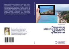 Copertina di Расширение ассортимента услуг туристского предприятия