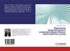 Capa do livro de Принципы архитектурного освоения общественно-транспортных узлов